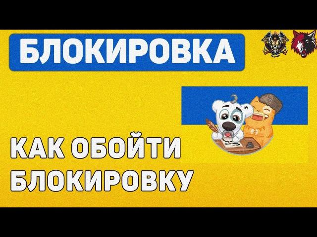 Як отримати доступ до ВКонтакті, якщо провайдер його заблокував