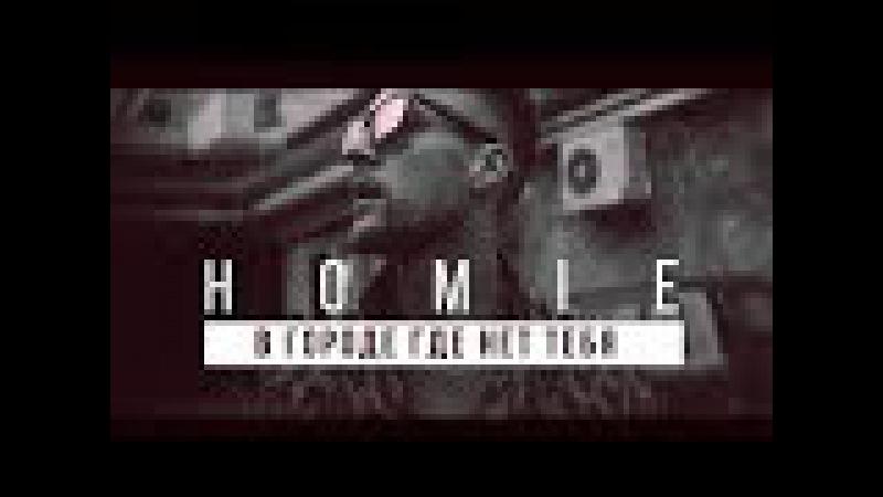 HOMIE - В городе где нет тебя (премьера клипа, 2017)