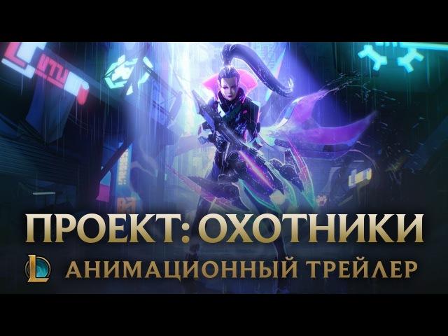Охота Анимационный трейлер ПРОЕКТ Охотники League of Legends