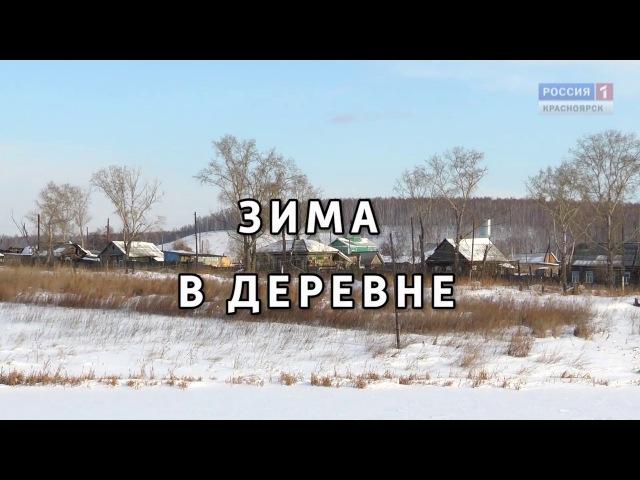 дф - Зима в деревне (2017) Фильм Сергея Герасимова, ГТРК Красноярск