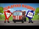 Мультики про машинки - Пожарная машина. Бэйби Бип. Развивающие мультфильмы