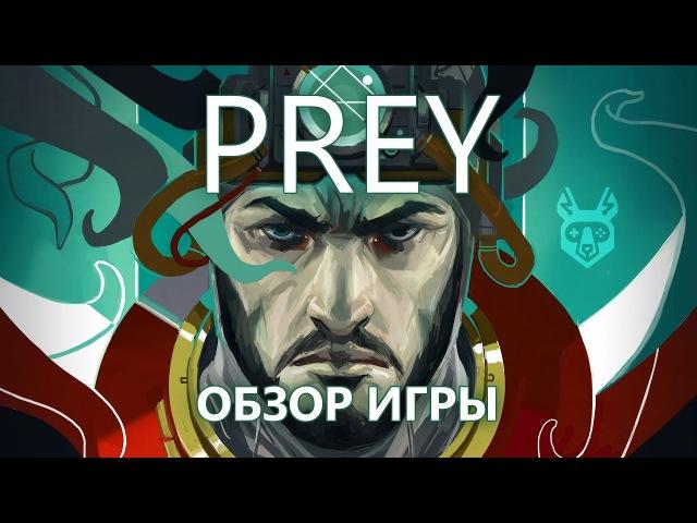 Обзор игры Prey 2017 | Что за небесной синевой сокрыто от детей заблудших?