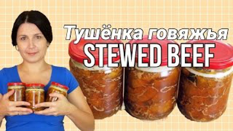 Тушёнка говяжья как приготовить дома тушёнку Canned stewed meat ♡ English subtitles