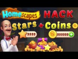 NEW Homescapes Free Hack Free Stars and Coins.