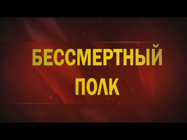 Бессмертный полк Андрей Иголкин