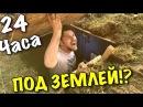 ДОМ ПОД ЗЕМЛЕЙ - DIY 24 часа ЧЕЛЕНДЖ challenge ! Верховецкий Дмитрий