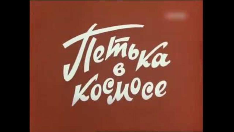Петька в космосе (1972). Детский фильм, приключения   Фильмы. Золотая коллекция
