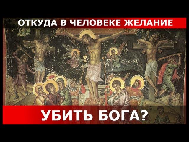 Откуда в человеке желание убить Бога.Священник Игорь Сильченков