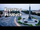 Коротко о реальной жизни в Беларуси.