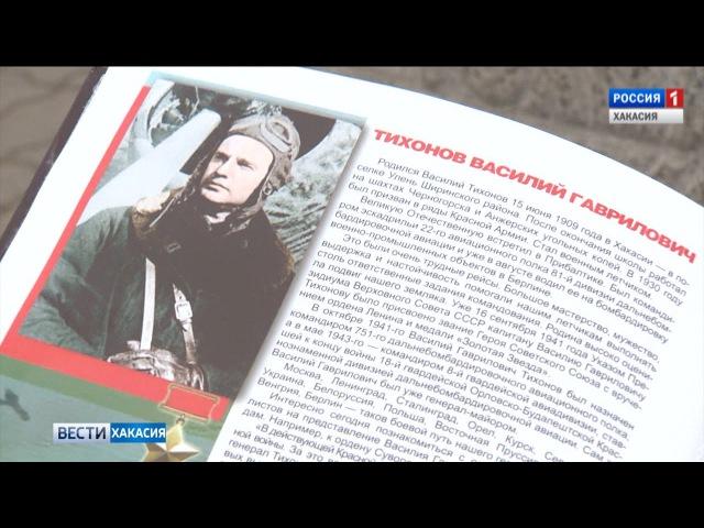 Первый в Хакасии Герой Советского Союза Генерал Василий История подвига нашего земляка 22 02 2017