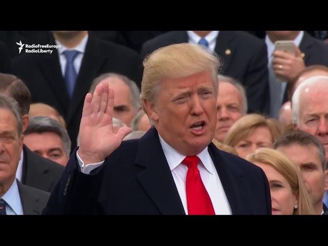 Дональд Трамп прыняў прысягу і стаў 45 м прэзыдэнтам ЗША РадыёСвабода