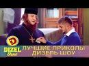 Лучшие приколы - Дизель шоу подборка Украина