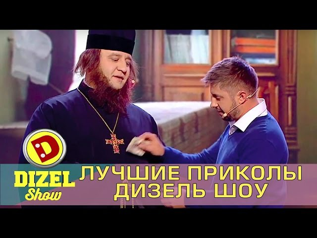 Лучшие приколы Дизель шоу подборка Украина