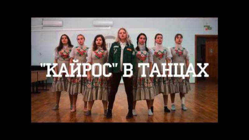 Кайрос в танцах