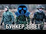 БУНКЕР ЗОВЕТ (Пародия ГРИБЫ - Тает Лёд) Клип Alex Super