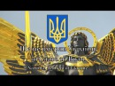 National Anthem: Ukraine - Ще не вмерли України ні Слава ні Воля