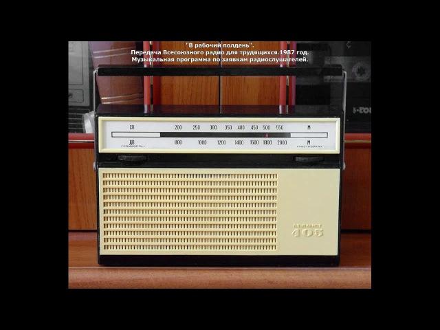 В рабочий полдень.Передача Всесоюзного радио для трудящихся.1987 г.По заявкам радиослушателей.