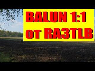 Balun 1:1 (балун), симметрирующий трансформатор (устройство) от Алексея RA3TLB.