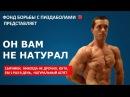 Алексей Шредер ОН ВАМ НЕ НАТУРАЛ