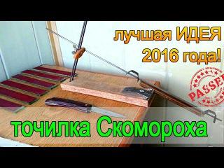 Точилка СКОМОРОХА +для ножей +своими руками njxbkrf crjvjhj[f +lkz yj;tq +cdjbvb herfvb
