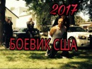 НОВИНКА 2017 ГОДАБОЕВИК ПОБЕГ АМЕРИКАНСКИЕ БОЕВИКИ США БОЕВИКИ ЗАРУБЕЖНЫЕ