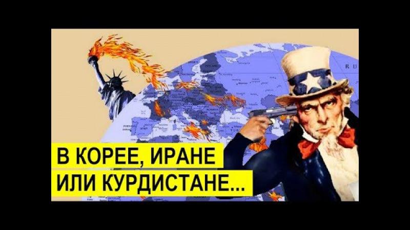 ДЯДЯ СЭМ РЕШАЕТ, ГДЕ ЗАСТРЕЛИТЬСЯ   геополитика сша россия сирия война новости п ...