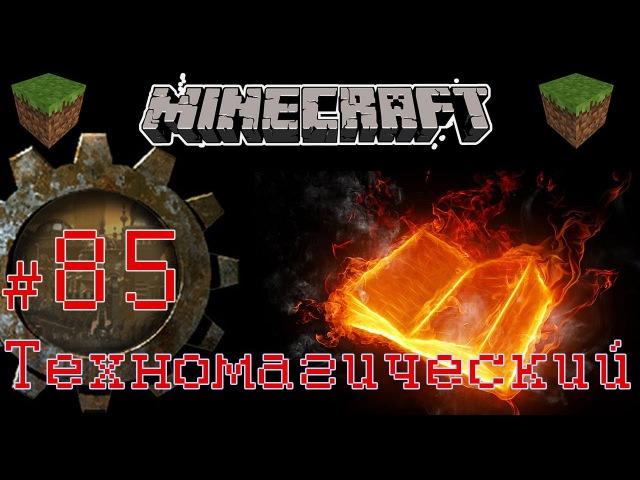 Minecraft: Техномагический. s2 85 Строим самую большую ферму из Форестри (ч.2)