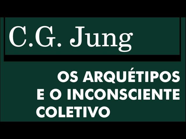 Audiobook C.G. Jung - Os Arquétipos e o Inconsciente Coletivo