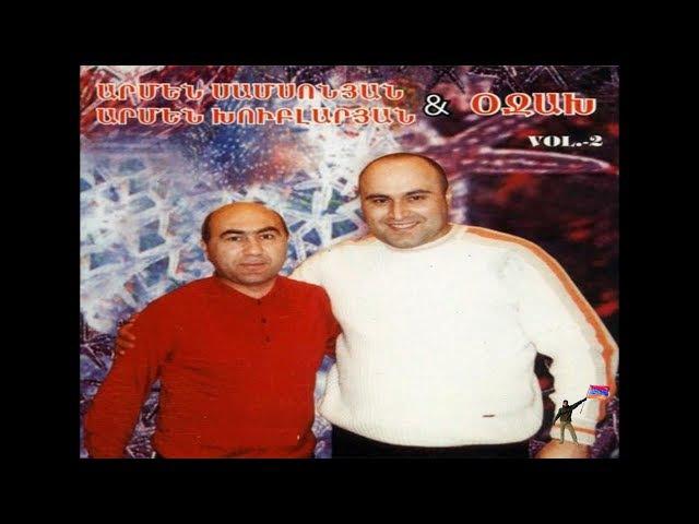 Armen Khublaryan Armen Samsonyan(Goji) - Sharan