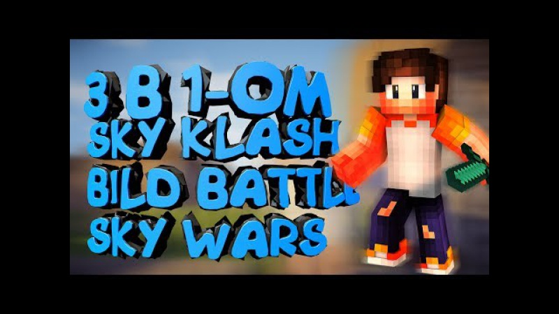 3 B 1-ОМ||SkyClash, Bild Battle, SkyWars||Смотреть всем и до конца!