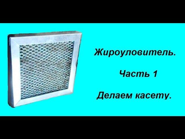 Жироуловитель Часть1 Делаем касету