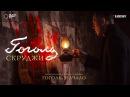Скруджи - Гоголь OST «Гоголь.Начало». Премьера клипа