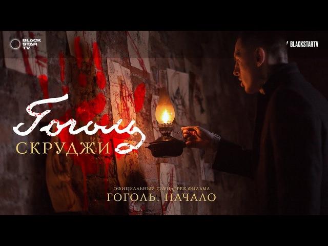 Скруджи Гоголь OST Гоголь Начало Премьера клипа