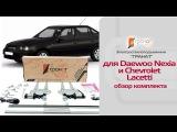 Стеклоподъемники ГРАНАТ на Daewoo Nexia и Chevrolet Lacetti в передние двери. Обзор комплекта