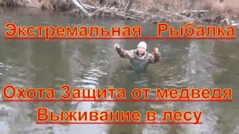 Экстремальная Рыбалка выживание в лесу поход в тайгу Сибирь осень 2017 Джек Лондо ...