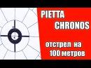 PIETTA CHRONOS отстрел на 100 метров