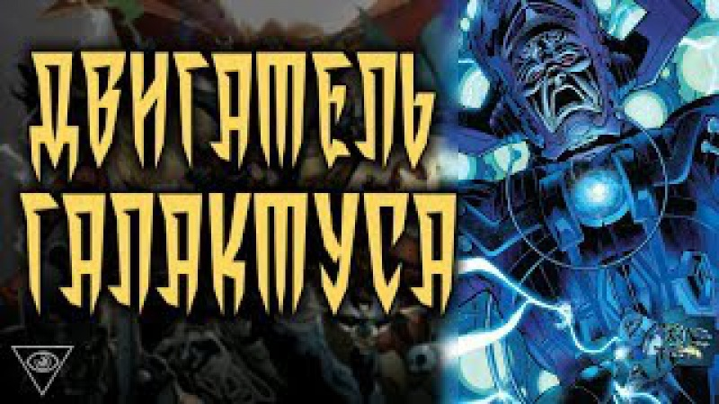 Двигатель Галактуса II. Новые Защитники. Новый Мир. / Концепция. Marvel Comics