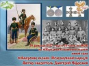 Амурские казаки изчезнувший народ