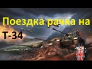 Поездка рачка на Т-34 Прохождение War Thunder 3