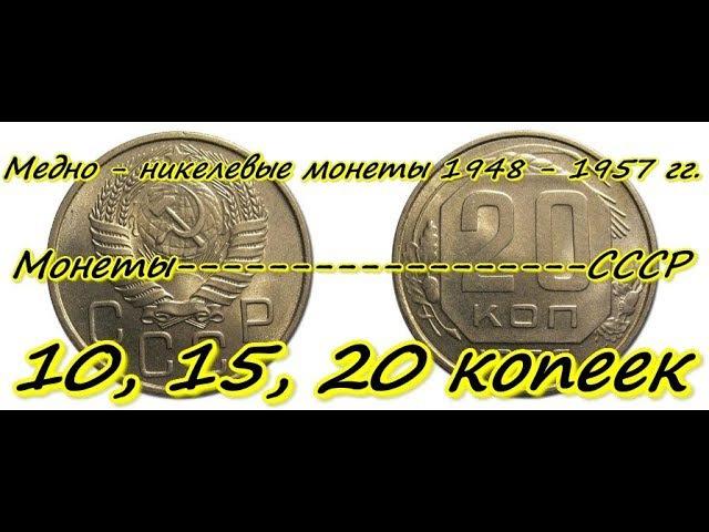 Монеты СССР - Медно - никелевые монеты 1948 - 1957 гг. 10, 15, 20 копеек - ( Фартовый Копатель )