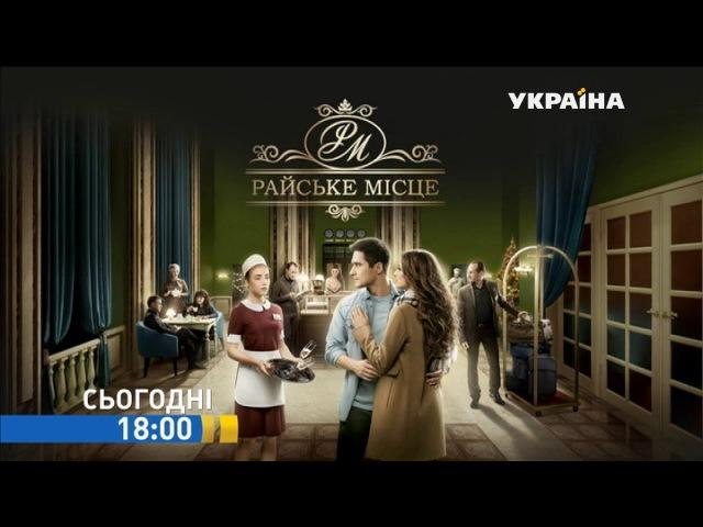 Смотрите в 93 серии сериала Райское место на телеканале Украина