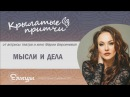 Мария Берсенева - Крылатые притчи - Мысли и дела - Thoughts and deeds - Mariya Berseneva