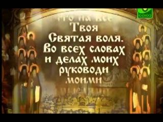 Молитва оптинских старцев(+текст)