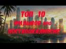 ТОП 10 крутых фильмов про ПОСТАПОКАЛИПСИС Лучшие фильмы апокалипсис 2017
