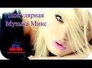 НОВАЯ ПОПУЛЯРНАЯ РУССКАЯ МУЗЫКА 2017 МИКС 🎵 Новинки Попса 🎵 New Pop Russian Music 2017 Mix # 15.1