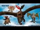 Летаем с Иккингом на Беззубике. Гонки на драконах из мультика как приручить драк...