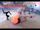 МОЯ РАЗМИНКА ПО ХУДОЖЕСТВЕННОЙ ГИМНАСТИКЕ/часть 1/ LikeLera TV