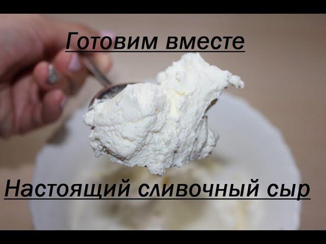 Сливочный сыр ☆ИЗ ОДНОГО ИНГРЕДИЕНТА ☆ЛЕГКО И ПРОСТО