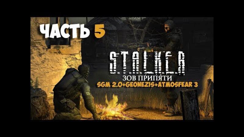 S.T.A.L.K.E.R.: Call of Pripyat SGM 2.0GeonezisAtmosfear 3 Часть 5 Неизвестные мутанты