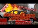 ШОК! Байкеры НОЧНЫЕ ВОЛКИ сожгли машину в центре Москвы. Открытие МОТОсезона 2017!